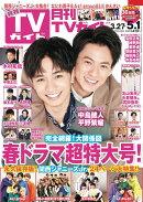 月刊 TVガイド愛知三重岐阜版 2020年 05月号 [雑誌]