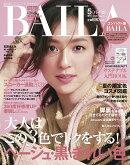 コンパクト版BAILA (バイラ) 2020年 05月号 [雑誌]