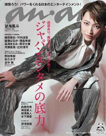 anan (アンアン) 2020年 5/27号 [雑誌]