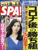SPA! (スパ) 2020年 5/26号 [雑誌]