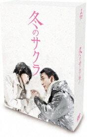 冬のサクラ DVD-BOX [ 草ナギ剛 ]