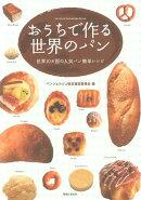 おうちで作る世界のパン