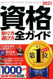 資格取り方選び方全ガイド(2021年版) [ 高橋書店編集部 ]