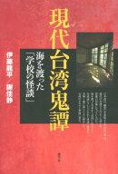 【謝恩価格本】現代台湾鬼譚 海を渡った「学校の怪談」
