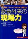 救急外来の現場力 新人ナース・マキちゃんと鍛える [ 児玉久美 ]