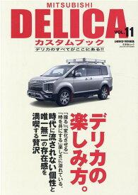 MITSUBISHI DELICAカスタムブック(VOL.11) (文友舎ムック 4WD特別編集)