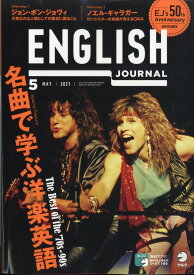 ENGLISH JOURNAL (イングリッシュジャーナル) 2021年 05月号 [雑誌]