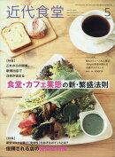 近代食堂 2021年 05月号 [雑誌]