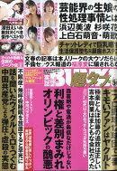 実話BUNKA (ブンカ) 超タブー 2021年 05月号 [雑誌]