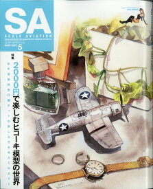 SCALE AVIATION (スケールアヴィエーション) 2021年 05月号 [雑誌]