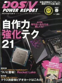 DOS/V POWER REPORT (ドス ブイ パワー レポート) 2021年 05月号 [雑誌]