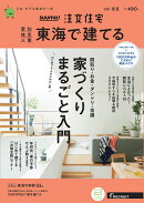SUUMO注文住宅 東海で建てる 2021年春夏号 [雑誌]