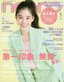 non・no(ノンノ) 2021年 5月号 通常版 [雑誌] 表紙:新木優子