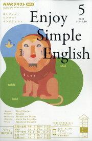 Enjoy Simple English (エンジョイ・シンプル・イングリッシュ) 2021年 05月号 [雑誌]