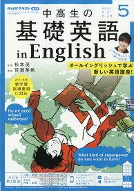 R中高生の基礎英語 in English 2021年 05月号 [雑誌]