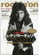 rockin'on (ロッキング・オン) 2021年 05月号 [雑誌]