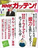 NHKガッテン! 2021年 05月号 [雑誌]