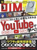 【予約】DIME (ダイム) 2021年 05月号 [雑誌]