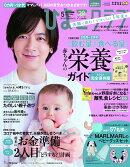 ひよこクラブ 2011年 05月号 [雑誌]