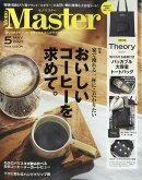 Mono Master (モノ マスター) 2021年 05月号 [雑誌]