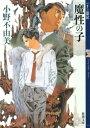 魔性の子 十二国記 (新潮文庫) [ 小野不由美 ]
