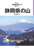 静岡県の山 (分県登山ガイド)