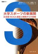 大学スポーツの新展開