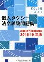 個人タクシー法令試験問題集(2018-19年版) 最新法令試験問題 [ 東京交通新聞社 ]