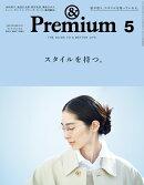 & Premium (アンド プレミアム) 2021年 05月号 [雑誌]
