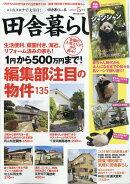 田舎暮らしの本 2021年 05月号 [雑誌]