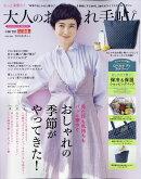 大人のおしゃれ手帖 2021年 05月号 [雑誌]