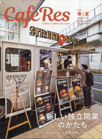 CAFERES 2021年 05月号 [雑誌]
