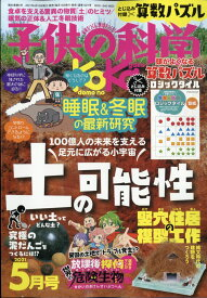 子供の科学 2021年 05月号 [雑誌]