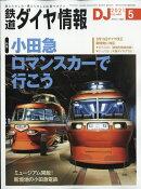 鉄道ダイヤ情報 2021年 05月号 [雑誌]