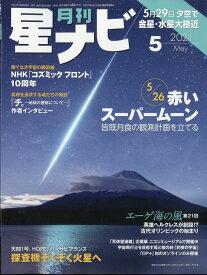 月刊 星ナビ 2021年 05月号 [雑誌]