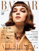 Harper's BAZAAR (ハーパーズバザー) 2021年 05月号 [雑誌]