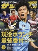 サッカーダイジェスト 2021年 5/13号 [雑誌]