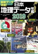 日本地理データ年鑑2019