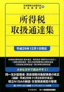所得税取扱通達集〈平成29年12月1日現在〉