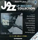 ジャズ・LPレコード・コレクション全国版(81)