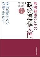 看護職者のための政策過程入門第2版