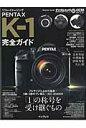 リコーイメージングPENTAX K-1完全ガイド 「1」の称号を受け継ぐもの (impress mook)