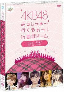 AKB48 よっしゃぁ〜行くぞぉ〜! in 西武ドーム 第一公演 [ AKB48 ]