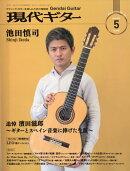 現代ギター 2011年 05月号 [雑誌]