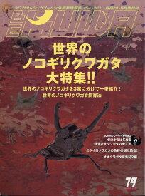 BE-KUWA(ビー・クワ) No.79 2021年 05月号 [雑誌]