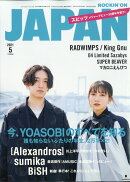 ROCKIN'ON JAPAN (ロッキング・オン・ジャパン) 2021年 05月号 [雑誌]