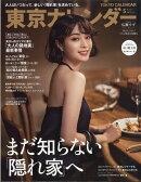 東京カレンダー 2021年 05月号 [雑誌]
