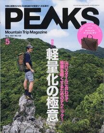 PEAKS (ピークス) 2021年 05月号 [雑誌]