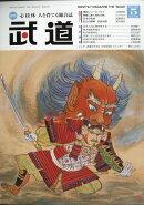 武道 2021年 05月号 [雑誌]