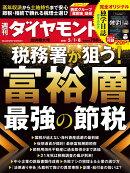週刊ダイヤモンド 2021年 5/1・5/8合併号 [雑誌] (税務署が狙う! 富裕層 最強の節税)